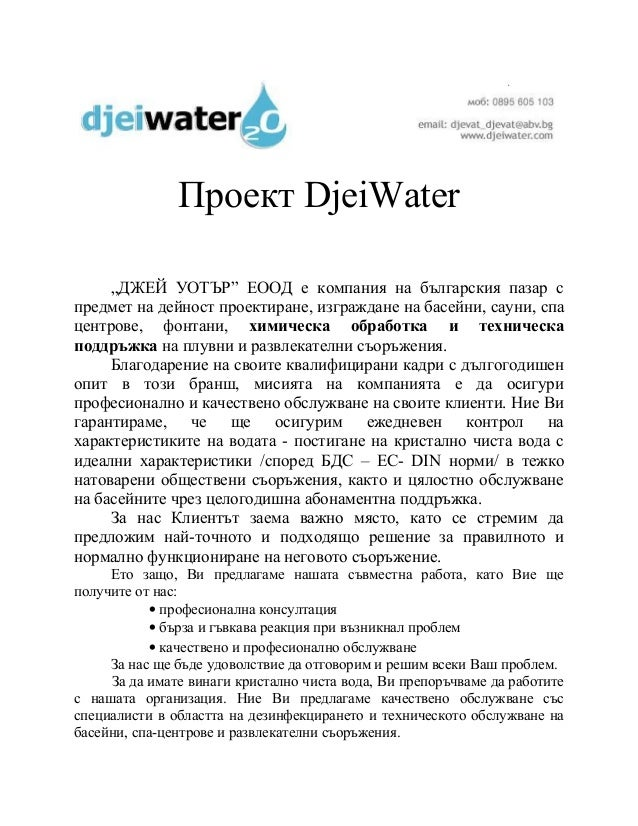 """Проект DjeiWater """"ДЖЕЙ УОТЪР"""" ЕООД е компания на българския пазар с предмет на дейност проектиране, изграждане на басейни,..."""