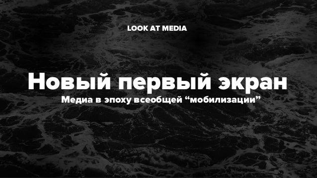 """LOOK AT MEDIA  Новый первый экран  Медиа в эпоху всеобщей """"мобилизации"""""""
