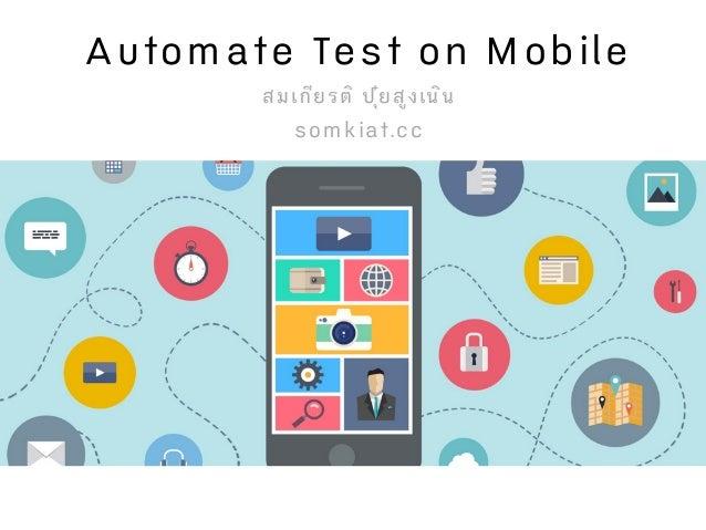 Automate Test on Mobile somkiat.cc สมเกียรติ ปุ๋ยสูงเนิน