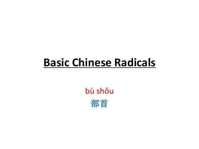 Basic Chinese Radicals bù shǒu 部首