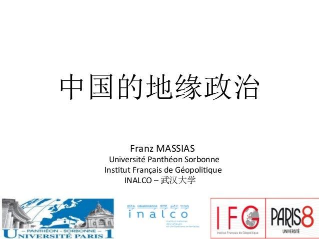 中国的地缘政治     Franz  MASSIAS           Université  Panthéon  Sorbonne         Ins6tut  Françai...