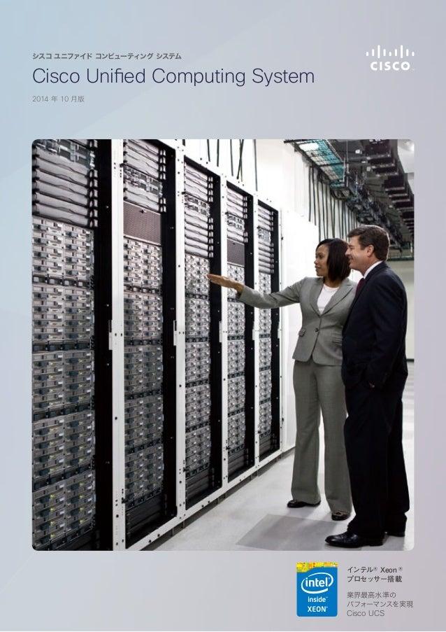 37c051c14d Cisco Unified Computing System 2014 年 10 月版シスコ ユニファイド コンピューティング システムインテル ...