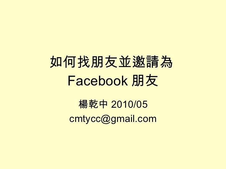 如何找朋友並邀請為 Facebook 朋友 楊乾中 2010/05 [email_address]