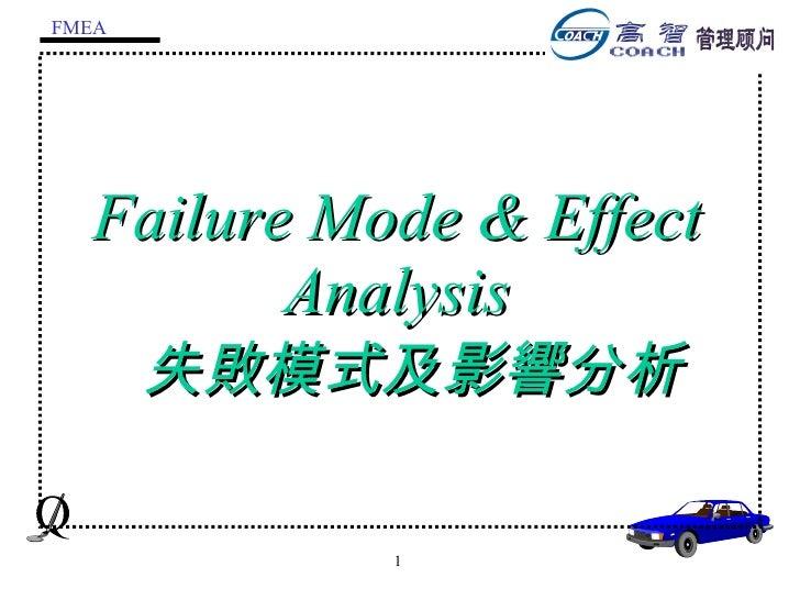 Failure Mode & Effect Analysis   失敗模式及影響分析