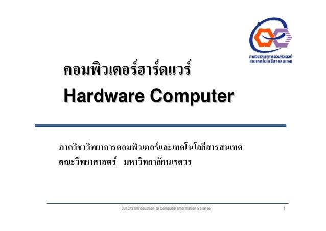 001272 Introduction to Computer Information Science 1คอมพิวเตอรคอมพิวเตอรฮารดแวรฮารดแวรHardware ComputerHardware Com...