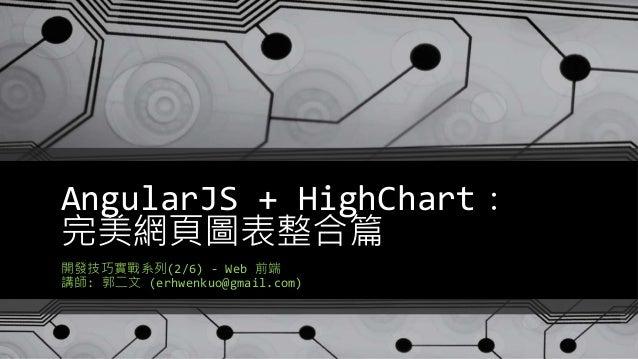 02 integrate highchart