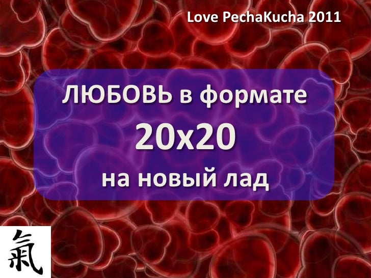 Love PechaKucha 2011<br />ЛЮБОВЬ в формате 20х20на новый лад<br />