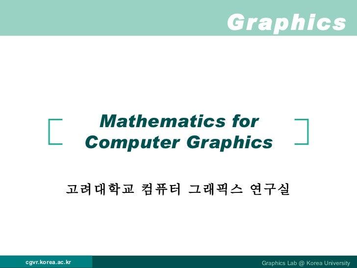 Mathematics for Computer Graphics 고려대학교 컴퓨터 그래픽스 연구실
