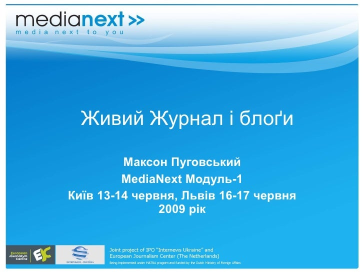 Живий   Журнал  і б ло ґи Максон Пуговський MediaNext  Модуль- 1 Ки їв 13-14 червня, Львів 16-17 червня 2009 рік