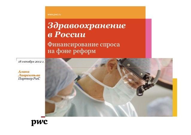 www.pwc.ru                     Здравоохранение                     в России                     Финансирование спроса     ...