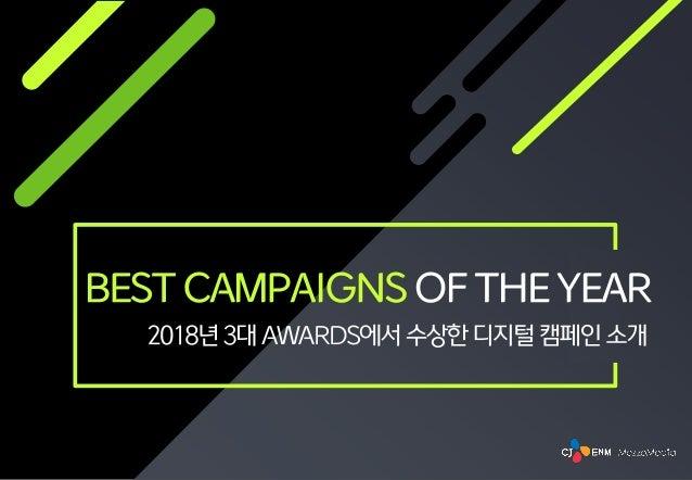 [메조미디어] 2018 3대 AWARDS BEST Campaigns
