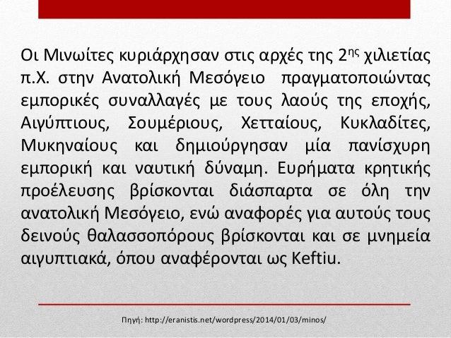1af2b5116d8 Πηγή: Ιστορία του Ελληνικού Έθνους, τόμος Α΄, σελ.