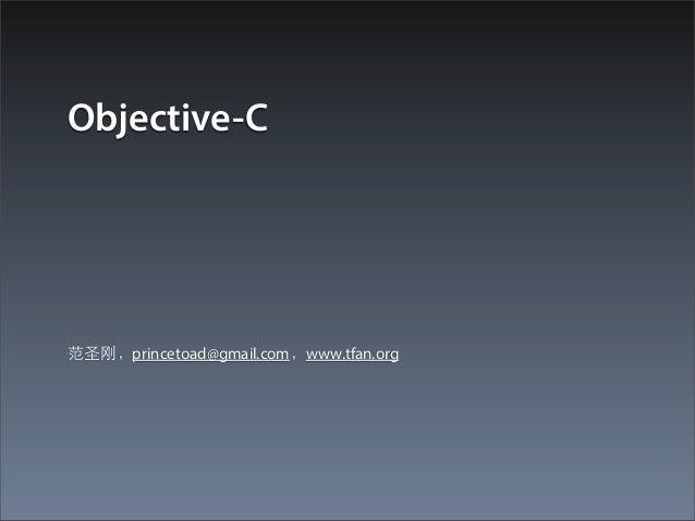 Objective-C范圣刚,princetoad@gmail.com,www.tfan.org