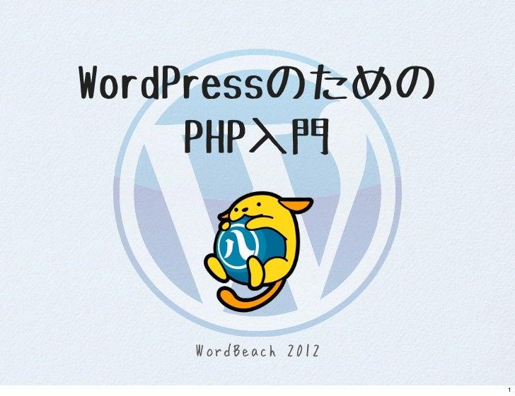 WordPressのための     PHP入門    WordBeach 2012                     1