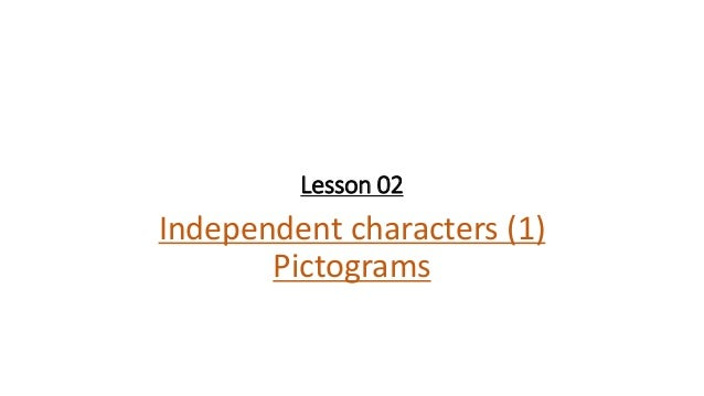 Lesson 02 Independent characters (1) Pictograms