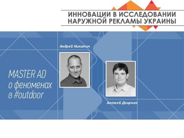 MASTER AD о феноменах в #outdoor Андрей Никитич Алексей Доценко