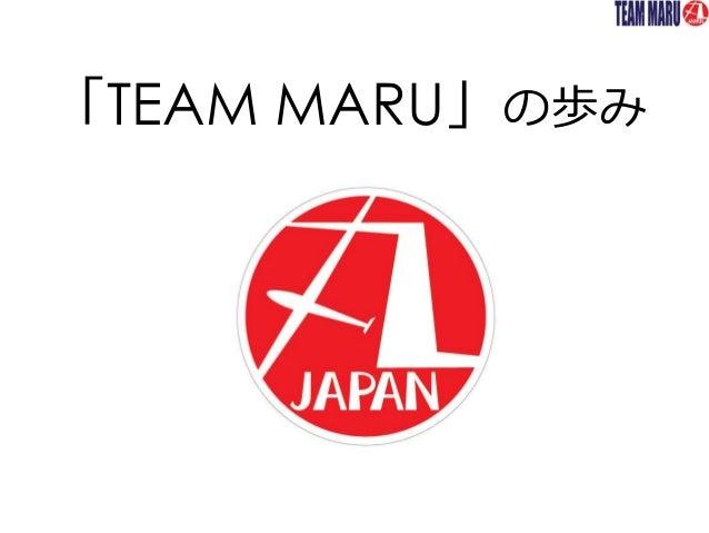 「TEAM MARU」の歩み