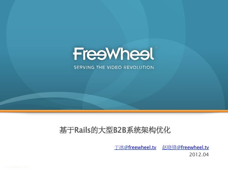 Rails   B2B                             @freewheel.tv   @freewheel.tv                                                  201...