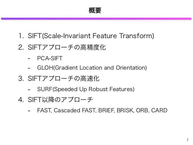 画像局所特徴量と特定物体認識 - SIFTと最近のアプローチ - Slide 2