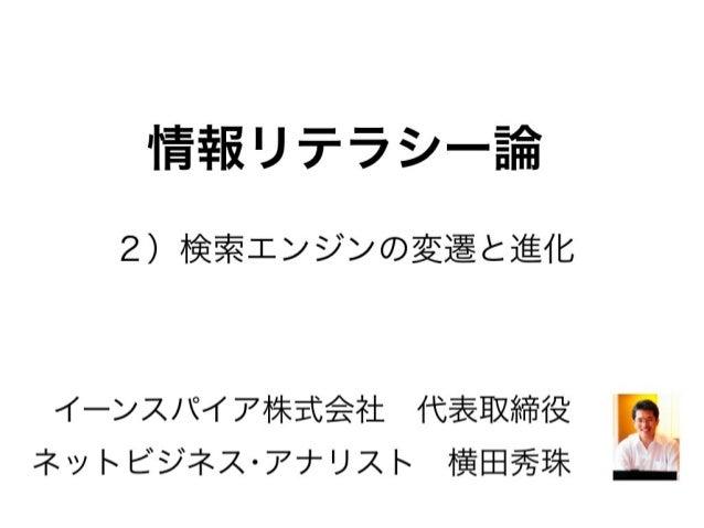 イーンスパイア株式会社代表取締役 ネットビジネス・アナリスト横田秀珠 2)検索エンジンの変遷と進化 情報リテラシー論