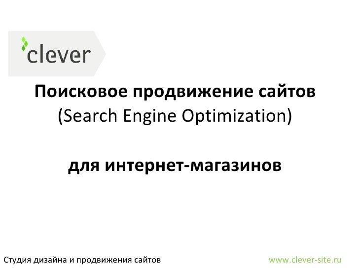 Поисковое продвижение сайтов ( Search Engine Optimization ) Студия дизайна и продвижения сайтов  www.clever-site.ru для ин...