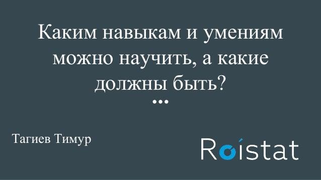 Каким навыкам и умениям можно научить, а какие должны быть? Тагиев Тимур