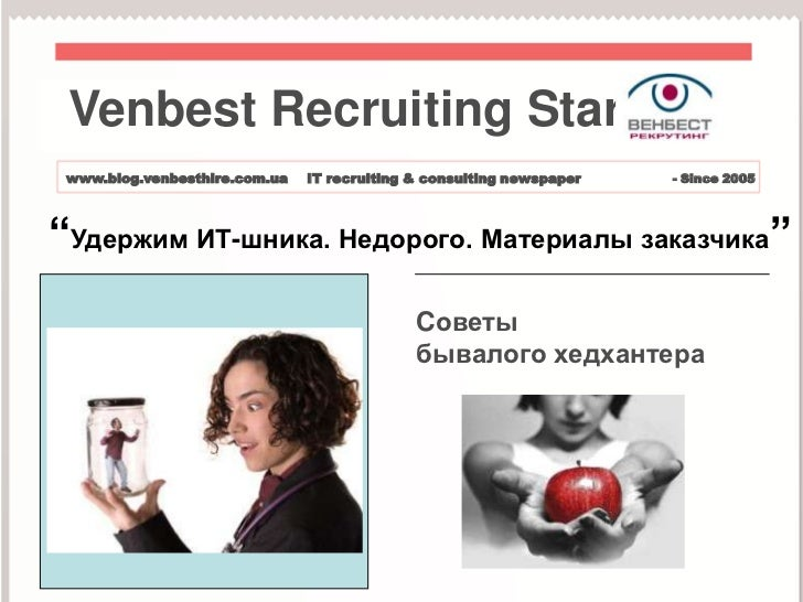 Venbest Recruiting Star<br />www.blog.venbesthire.com.ua<br />IT recruiting & consulting newspaper<br />- Since 2005<br />...