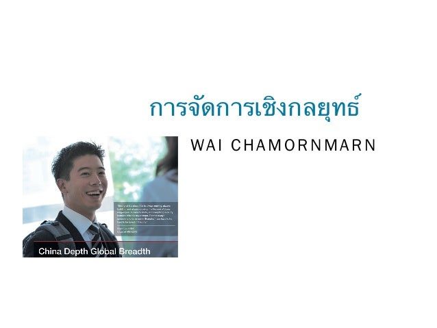 การจัดการเชิงกลยุทธ์   WAI CHAMORNMARN