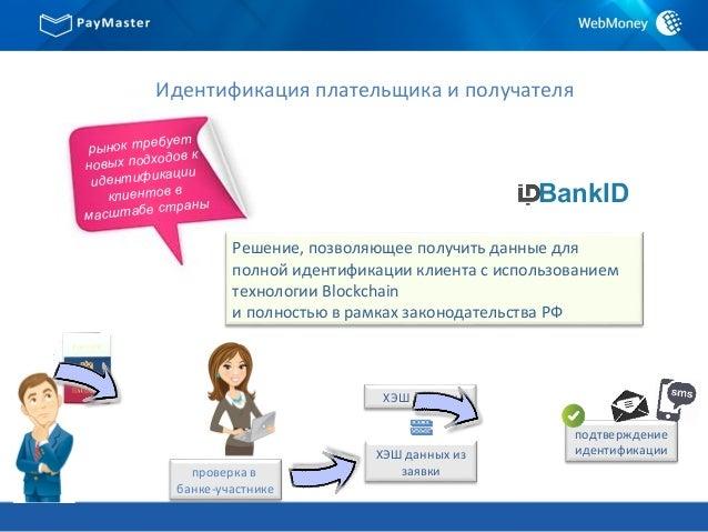 BankID рынок требует новых подходов к идентификации клиентов в масштабе страны Решение, позволяющее получить данные для по...