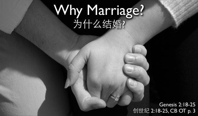 Why Marriage? 为什么结婚?  Genesis 2:18-25 创世纪 2:18-25, CB OT p. 3