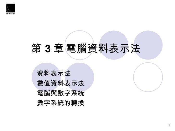 第 3 章 電腦資料表示法  資料表示法 數值資料表示法 電腦與數字系統  數字系統的轉換