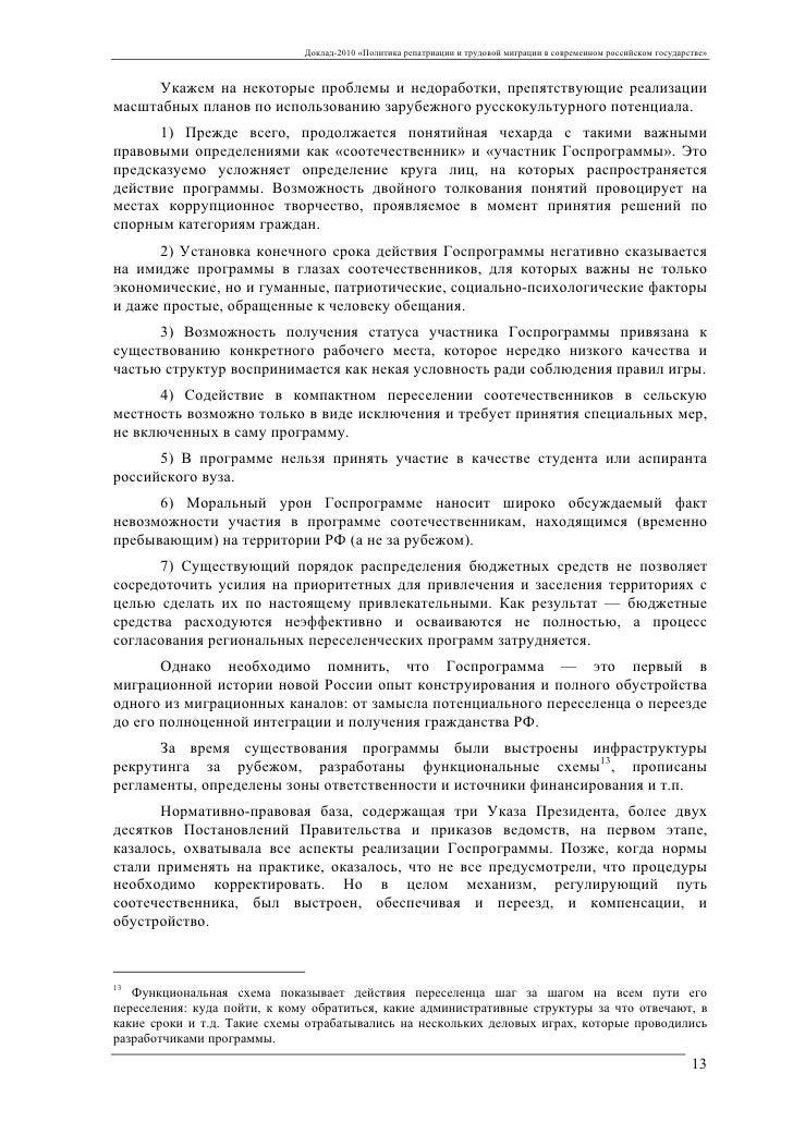 Субсидия переселенцам с украины по госпрагграмме