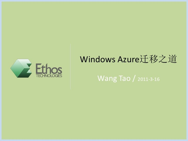 Windows Azure迁移之道   Wang Tao / 2011-3-16