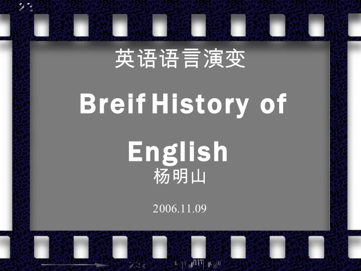 英语语言演变   Breif   History   of English   杨明山 200 6.11.09