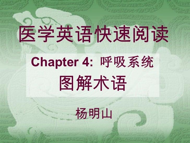 医学英语快速阅读 Chapter 4:  呼吸系统 图解术语 杨明山