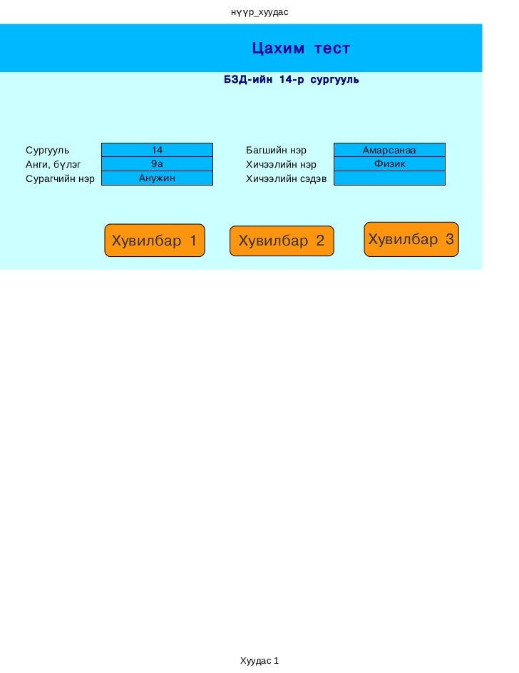 нүүр_хуудас                                     Цахим тест                                БЗД-ийн 14-р сургуульСургууль   ...