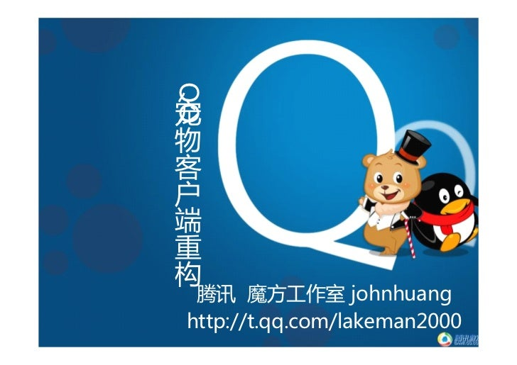宠    QQ物客户端重构      腾讯 魔方工作室 johnhuang     http://t.qq.com/lakeman2000