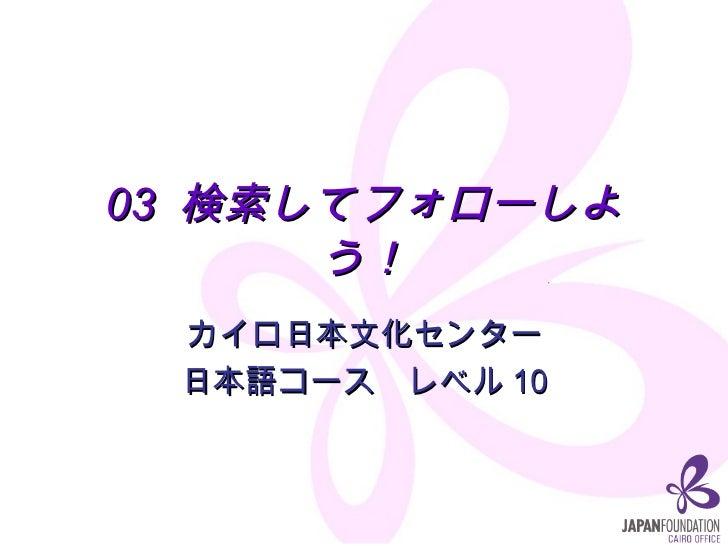 03  検索してフォローしよう! カイロ日本文化センター 日本語コース レベル10