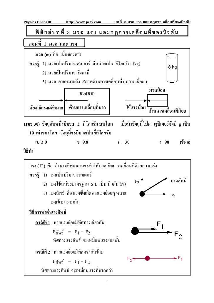 Physics Online III        http://www.pec9.com       บทที่ 3 มวล แรง และ กฏการเคลื่อนที่ของนิวตัน       ฟ สิ ก ส บ ทที่ 3...