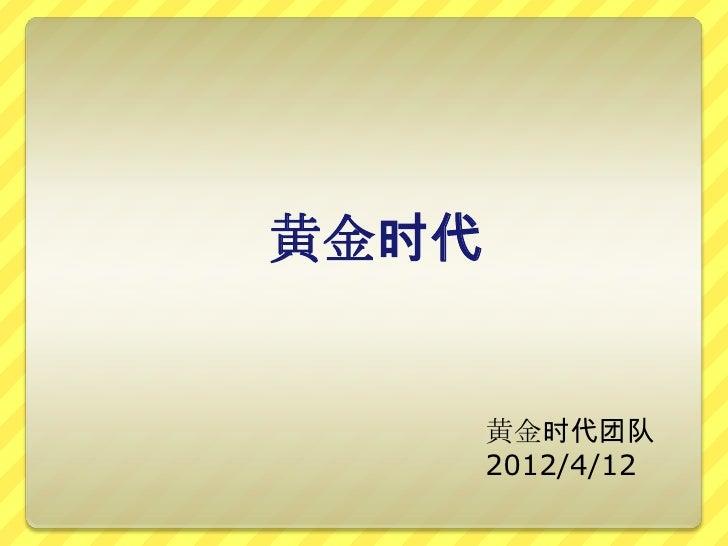 黄金时代       黄金时代团队       2012/4/12