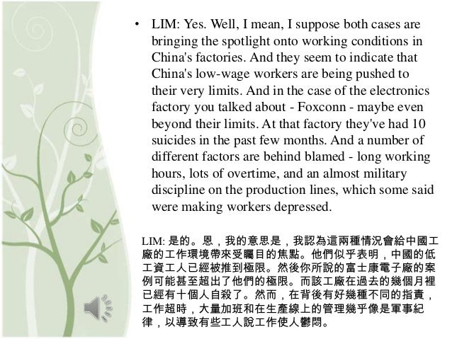 • LIM: Yes. Well, I mean, I suppose both cases are  bringing the spotlight onto working conditions in  Chinas factories. A...