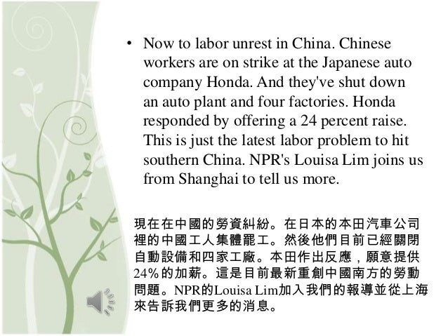 • Now to labor unrest in China. Chinese  workers are on strike at the Japanese auto  company Honda. And theyve shut down  ...