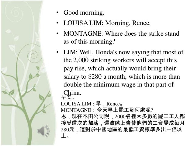 • Good morning.• LOUISA LIM: Morning, Renee.• MONTAGNE: Where does the strike stand  as of this morning?• LIM: Well, Honda...
