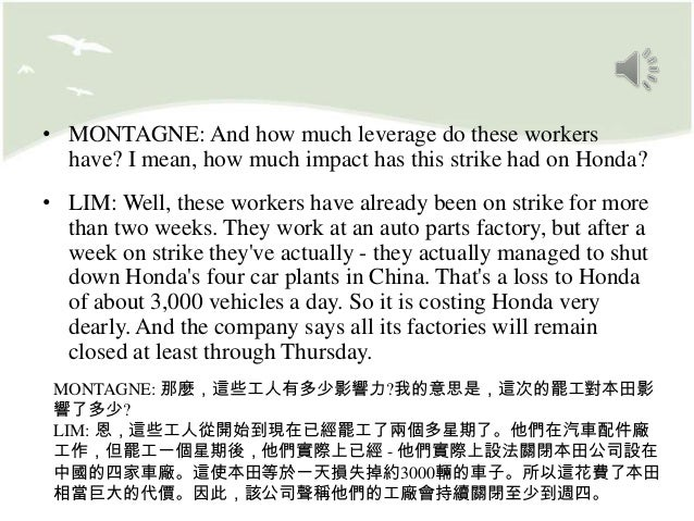 • MONTAGNE: And how much leverage do these workers  have? I mean, how much impact has this strike had on Honda?• LIM: Well...