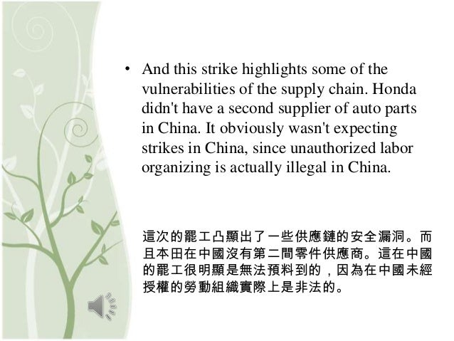 • And this strike highlights some of the  vulnerabilities of the supply chain. Honda  didnt have a second supplier of auto...