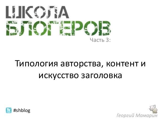 Часть 3:Типология авторства, контент и     искусство заголовка#shblog                            Георгий Мамарин