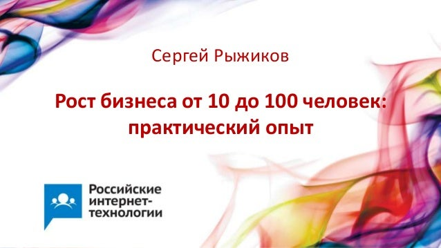 Рост бизнеса от 10 до 100 человек: практический опыт Сергей Рыжиков