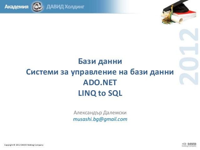 Бази данни Системи за управление на бази данни ADO.NET LINQ to SQL Александър Далемски musashi.bg@gmail.com  Copyright © 2...