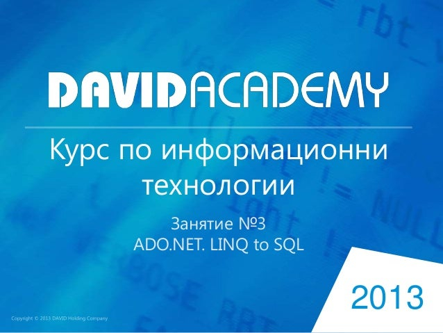 Курс по информационни технологии Занятие №3 ADO.NET. LINQ to SQL  2013