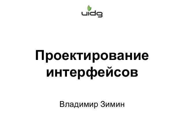 Проектирование интерфейсов Владимир Зимин